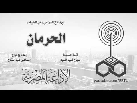 Egypt Radio Drama - el-harman