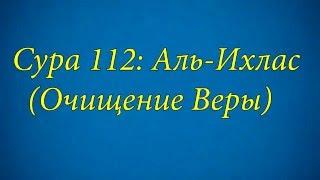 Ахьмад Гулиев Сура 112: Аль-Ихлас (Очищение Веры)