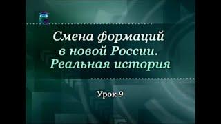 История России. Урок 9. Новая система управления. Часть 2