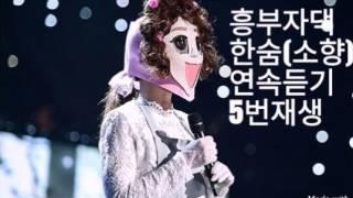 소향 한숨 (원곡 이하이) 연속재생 5번듣기 복면가왕 노래9단 흥부자댁 5연승곡 가사첨부 so hyang  kpop