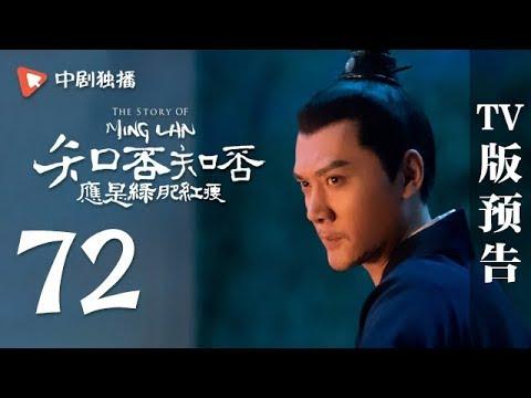 知否知否应是绿肥红瘦 第72集 TV版预告(赵丽颖、冯绍峰、朱一龙 领衔主演)