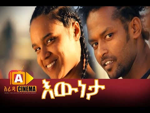 እውነታ ሙሉ ፊልም – Eweneta Ethiopian Movie 2017