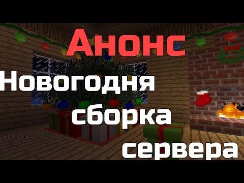 новогодние сервера майнкрафт 1.8