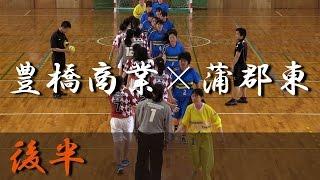 豊橋商業高校×蒲郡東高校(後半) 東三河支部決勝リーグ 2017