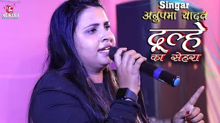 #अनुपमा_यादव दूल्हे का सेहरा सुपरहिट स्टेज शो 💕   Anupama yadav Dulhe Ka Sehra #mukesh music centre
