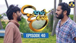 Paara Dige Episode 40 || පාර දිගේ  ||  14th JULY 2021 Thumbnail
