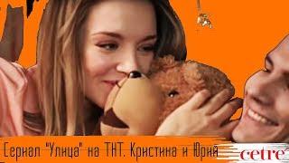 "Сериал ""Улица"" на ТНТ. Love story. Кристина и Юрий"