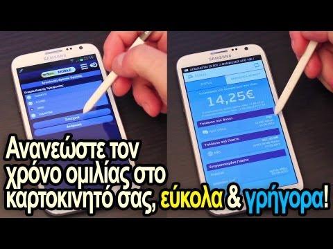 Ανανέωση χρόνου ομιλίας με winbank Mobile + My F2G app (Galaxy Note 2)