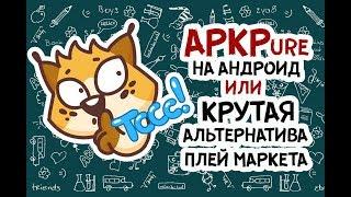 Download APKPure или крутая альтернатива плеймаркета Mp3 and Videos