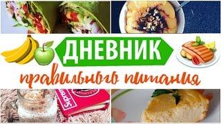 🍏Дневник ПРАВИЛЬНОГО ПИТАНИЯ #4 💪🏻 Что я ем? ПП шаурма, ПП творожная запеканка #CookingOlya