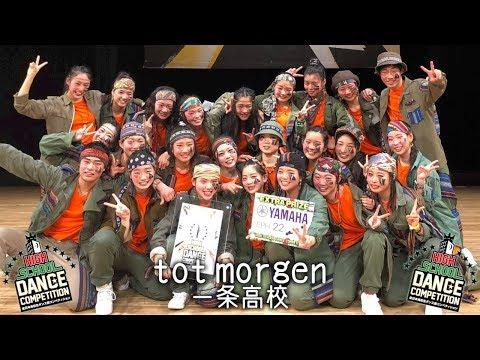 【優勝】tot morgen(一条高校) / HIGH SCHOOL DANCE COMPETITION 2018