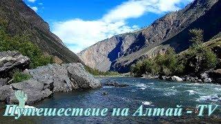 Красота горной реки Чулышман на Алтае.( Живой звук в 4К ). лето - 2017. Часть - 13.