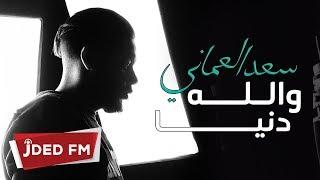 سعد العماني - والله دنيا (حصرياً) | 2019