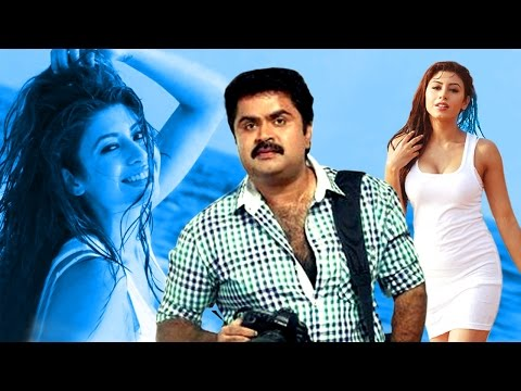 Super Hit Malayalam Action Movie HD | 2017 Upload New Releases