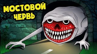 МОСТОВОЙ ЧЕРВЬ ВЫПОЛЗ НА ОХОТУ Хоррор Анимация Мультик