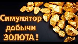 Симулятор добычи ЗОЛОТА ! ( Gold rush )