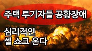 서울 5월 주택가격  최대폭 상승..  국참당 새로운 …