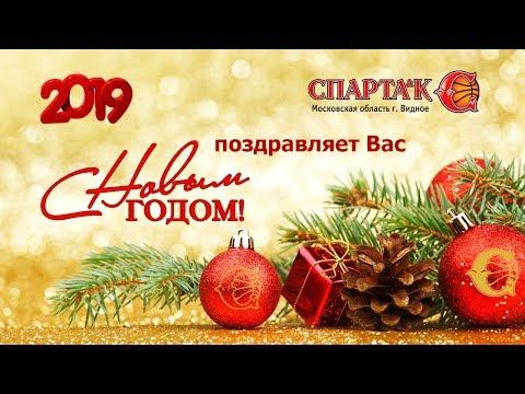 """""""Спарта энд К"""" поздравляет с Новым 2019-м годом!"""