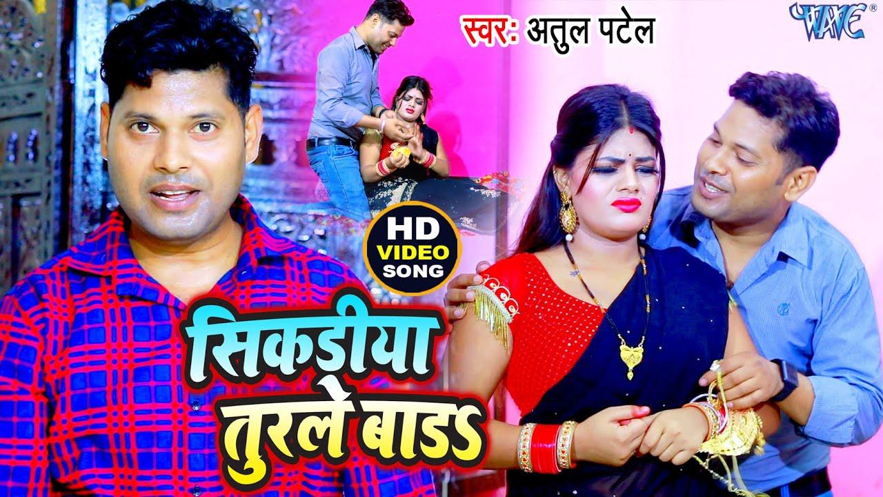 सिकड़िया तुरले बाड़ा | #Atul Patel का यह गाना बहुत ज्यादा बज रहा है - Sikriya Turale Bada - Hit Song