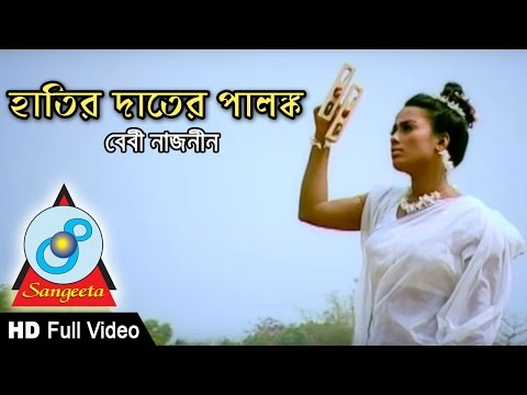 Hatir Dater Palanka - Baby Naznin Music Video - Jedin Pakhi Ure Jabe