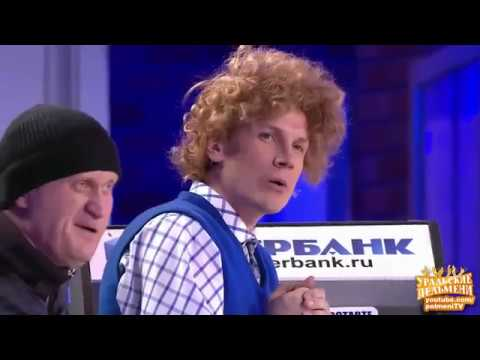 Банкомат  - Музыка нас слизала! -  Уральские Пельмени