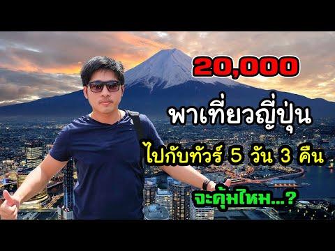 แพคเกจทัวร์ญี่ปุ่น งบ 20,000 บาท  ได้อะไรบ้าง...มาดู ! | เที่ยวญี่ปุ่น by Tour Express Center