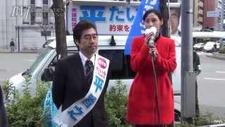 2014/12/02 京都1区無所属・平智之候補 第一声