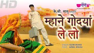 Download New Rajasthani Fagan Songs 2018   Mhane Godya Lelo HD   Hit Marwadi Holi Song MP3 song and Music Video
