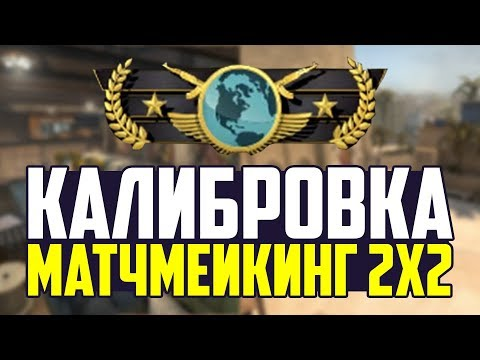 GLOBAL RANK IN MATCHMAKING 2X2 - PLAYING CS:GO #1