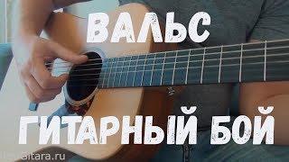 ГИТАРНЫЙ БОЙ ВАЛЬС как играть на гитаре, урок, аккорды, разбор