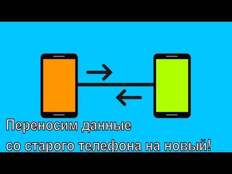 Переносим данные со старого телефона на новый!