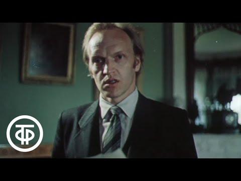 Пушкин. Последний акт (1986)