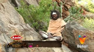Moondravathu Kan | [Epi - 364]