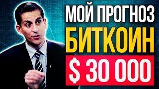 Алессио Растани: $30 000 за Биткоин, если сейчас упадем на $5200. Прогноз BTC 2019. Криптовесна