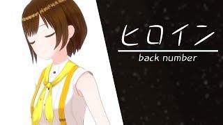 ヒロイン / back number ( cover by かしこまり )