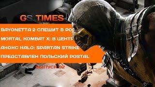 GS Times [ИГРЫ] #92. Mortal Kombat X и наследник Postal (игровые новости)