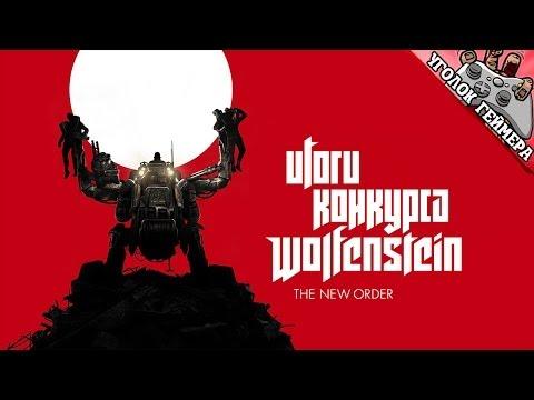 Итоги конкурса: Wolfenstein: The New Order (PC)