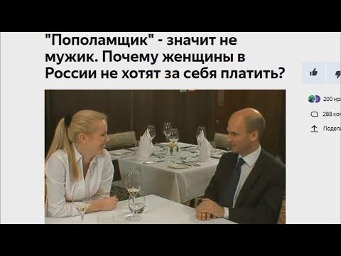Пополамщик значит не мужик. Почему женщины в России не хотят за себя платить