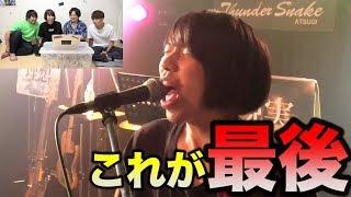 【最終警告】三ヶ月後の千葉のライブがクソなら脱退!!