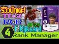 FIFA ONLINE 4 MANAGER - review นักเตะ - Frank Rijkaard TT +2 - EP. 21 [ขอแรงแรง…