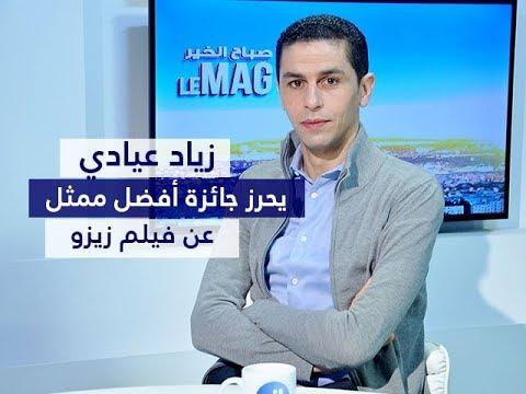 زياد عيادي يحرز جائزة أفضل ممثل عن فيلم زيزو في مهرجان مونريال