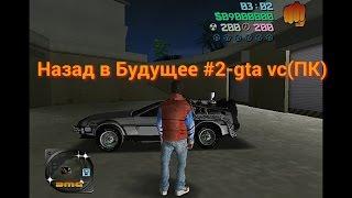 Назад в Будущее #2-gta vc(ПК)