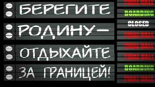 Поздравление туриста-путешественника. Прикольное поздравление, это Россия, друг!