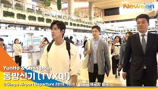 TVXQ 'yunho-Changmin ' 동방신기 (윤호-창민), 비주얼 끝판왕 (공항패션)[NewsenTV…