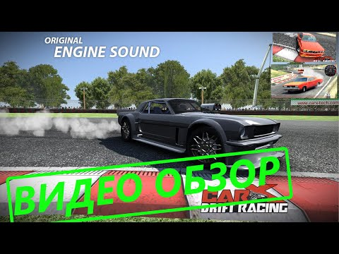 Android Game. Видео обзор на игру Car X Drift Racing