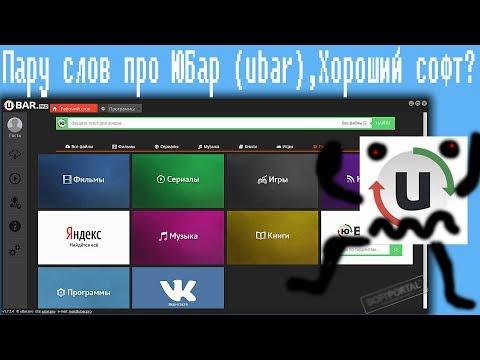 Пару слов про ЮБар (ubar) , Хороший софт?