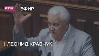 Леонид Кравчук: «Я пока не вижу рогов у господина Богдана. Если они появятся — надо спилить»