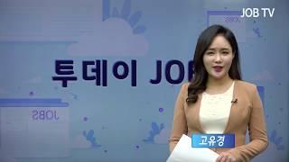 1월 27일 취업정보 | 투데이잡스