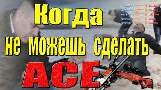 Когда не можешь сделать ACE (MLG)(Сорян , ребятки , ну не получается видео пока делать. Это монтировал 3-4 часа. Мой скайп xmaksi4 - http://vk.com/neyklyshiishow..., 2015-03-06T15:09:58.000Z)