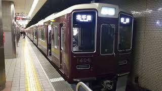 阪急1300系 普通 北千里行き 恵美須町 発車